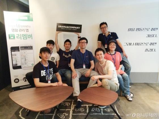 명함관리 앱 리멤버를 서비스하는 드라마앤컴퍼니 직원들.