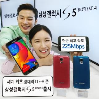 갤럭시S5 광대역 LTE-A / 사진제공=삼성전자