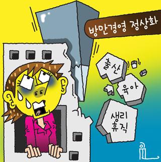 """""""공공기관 정상화 한다며 왜 여자만…"""" 예비맘 하소연"""