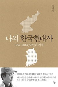 [40雜s]유시민의 '욕망', 그가 보는 한국현대사