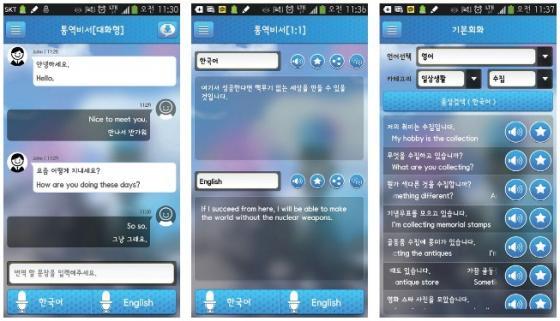 시스트란의 통역 서비스 앱 '통역 비서'. 음성인식 통역 서비스는 물론 기본 회화도 제공하는 등 편의성을 높였다.