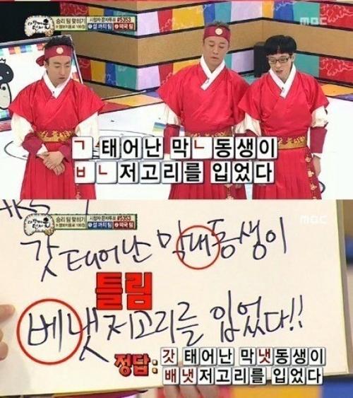 /사진=MBC '무한도전' 방송화면