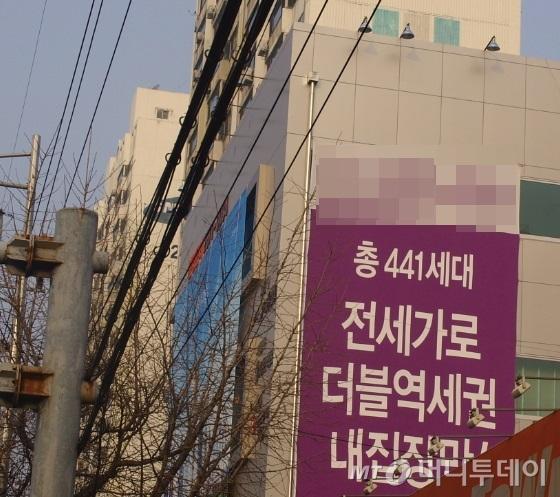 서울의 한 건물 벽면에 아파트 분양광고 현수막이 걸려 있다. / 사진=송학주 기자