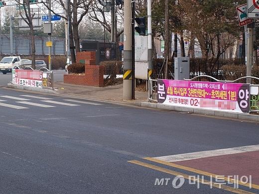 서울 구로구 구로동 인근 도로에 불법 아파트·오피스텔 광고현수막이 걸려 있다. / 사진=송학주 기자