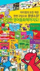 [오늘의앱]아이와 부모가 함께 하는 교감북 '아이윙'