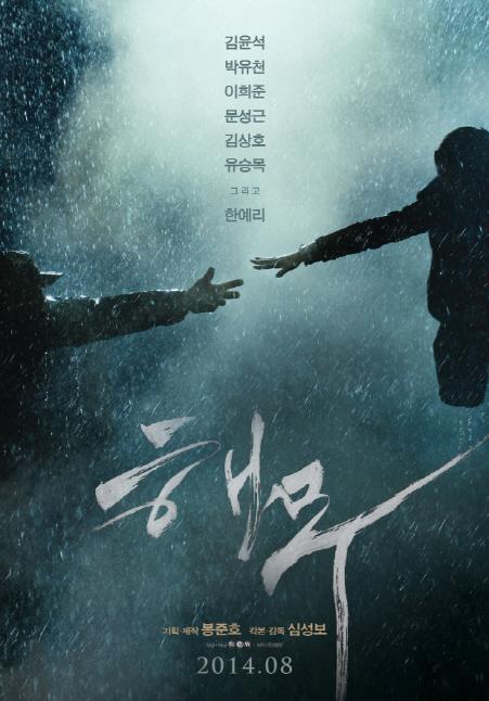 영화 '해무' 포스터/ 사진='해무' 홈페이지