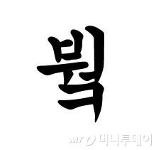 '부엌'의 줄임말.