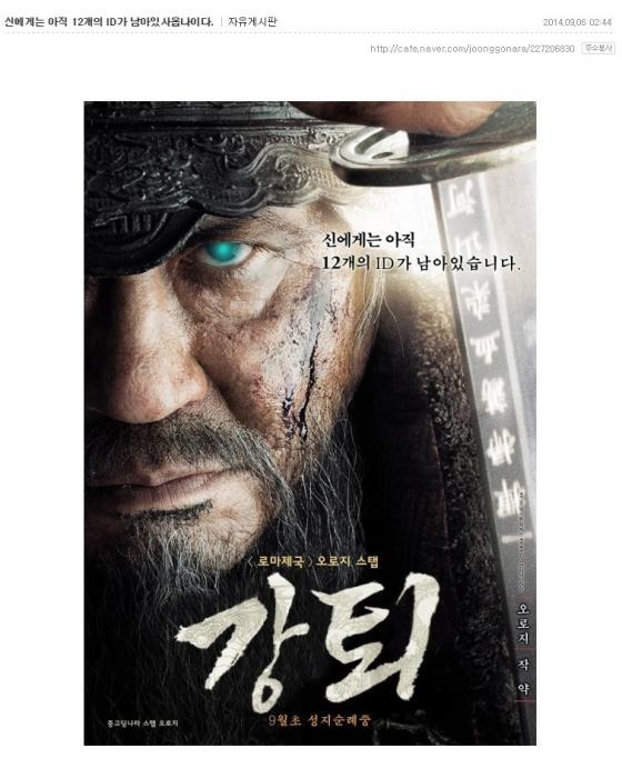 한 누리꾼은 영화 '명량'을 패러디한 포스터로 이번 '강퇴' 사건을 풍자했다/ 사진='중고나라' 글 캡처