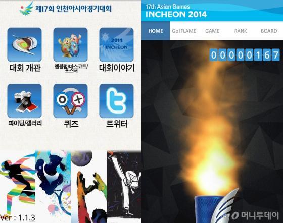 (왼쪽부터)'2014인천아시안게임'과 '스마트 토치 릴레이' 실행화면 캡처