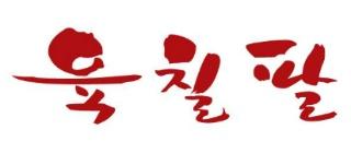 육칠팔, 한국의 맛 세계에 선사하는 글로벌 프랜차이즈