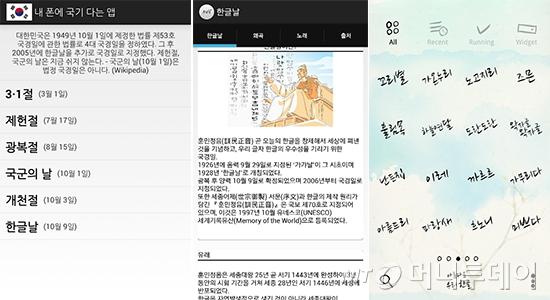 왼쪽부터 '국경일에 국기 게양하는 앱' '한글날' '순우리말 손전화 꾸미기' 캡처화면