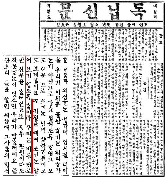 독립신문 창간호 1면.<br>