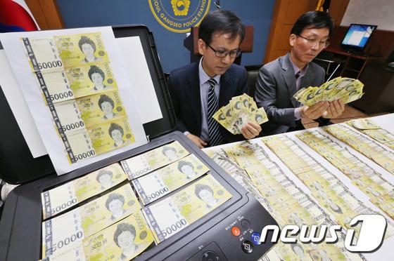 8일 오전 서울 강서경찰서에서 경찰이 5만원권 위조지폐와 위조지폐를 만든 컬러복합기를 공개하고 있다. / 사진=뉴스1