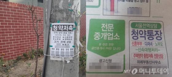 서울 동작구 노량진동 주택가 전신주에 불법 청약통장 매입 전단이 붙어 있다.(왼쪽) 시중에 배포되는 무가지에 청약통장 불법거래 광고가 게재돼 있다.