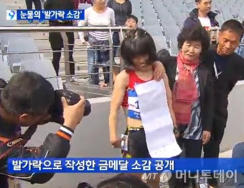 손이 곱아 발가락으로 쓴 금메달 소감을 보여주는 전민재./사진= KBS 뉴스9