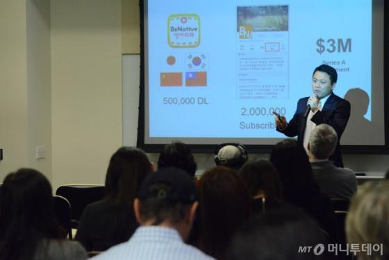 4일(현지시각) 미국 팔로알토에서 한국 스타트업의 실리콘밸리 데모데이가 개최됐다. /사진=조은아 기자