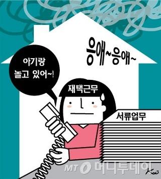 삽화=김현정 디자이너