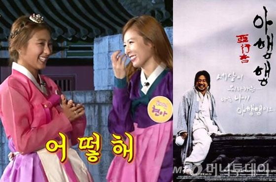한 지상파 방송에 나온 틀린 자막(왼쪽)과 '아�d�d' 글자를 영화 '취화선' 포스터에 합성한 패러디물.