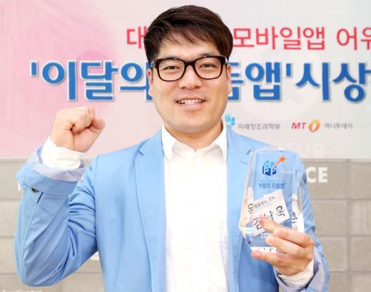 27일 열린 '2014대한민국모바일앱어워드'에서 연말 우수상을 수상한 '아이윙' 개발사 엠플레어의 김남욱 대표