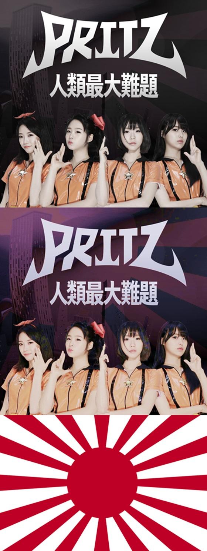 '프리츠'의 앨범 자켓 사진 원본, 밝기·채도 조정본, 일본 '욱일기'/ 사진=팬더그램 공식 홈페이지, 네이버
