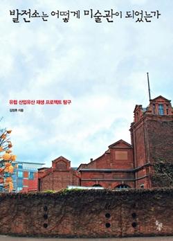 김 박사의 저서 '발전소는 어떻게 미술관이 되었는가'에는 버려진 산업유산을 재활용한 유럽의 사례가 담겨 있다.