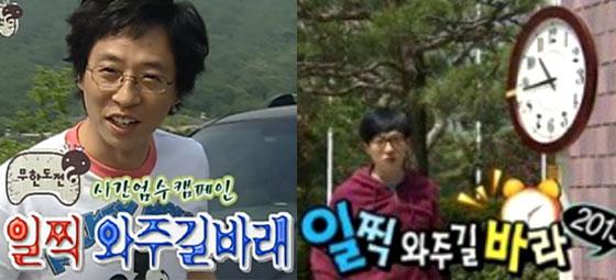 MBC '무한도전'의 장면들. 왼쪽은 2006년 것, 오른쪽은 2013년 것입니다. 맞춤법 지적에 바로잡은 것으로 보입니다.