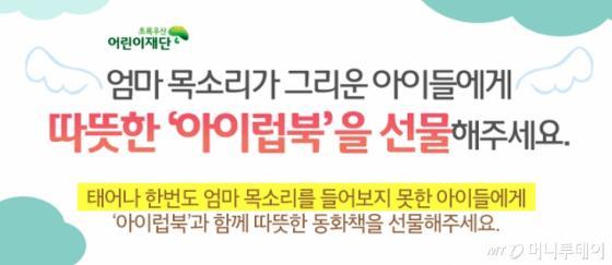 아이윙, 소외 아동을 위한 '아이럽북' 캠페인 실시