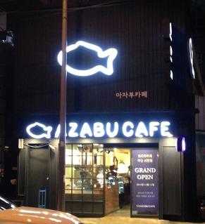 타이야끼 카페 브랜드 아자부카페, 부산 서면점, 덕천점 오픈