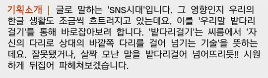 2014 기사 속 '틀린' 맞춤법… 인권비, 취사율?