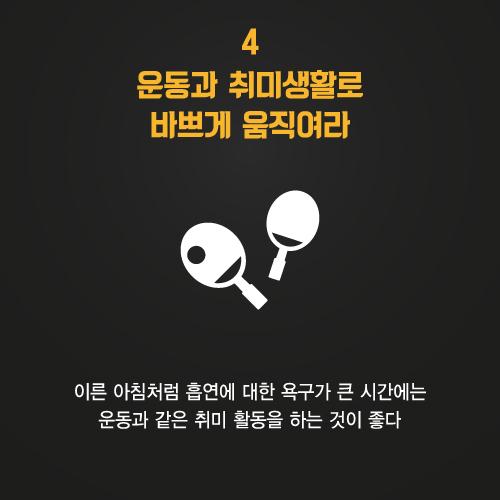 """[카드뉴스] """"어이 부라더, 담배 끊는 법 알려줄게"""""""