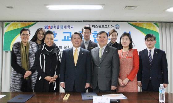 서울문예대-미스월드코리아, 한류 뷰티 콘텐츠 육성