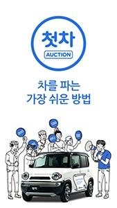 [오늘의앱]차를 파는 가장 쉬운 방법 '첫차옥션'