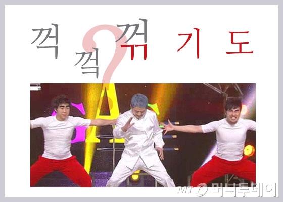 /사진=개그콘서트 '꺾기도'의 한 장면(KBS 방송화면 갈무리)