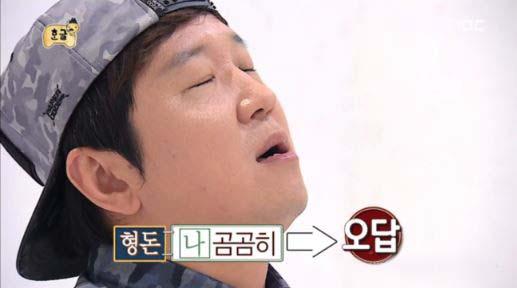 /사진=MBC '무한도전' 방송 캡처