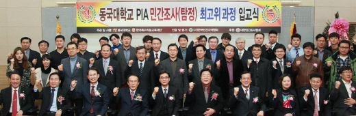2015 민간조사(탐정) 자격취득 최고위과정 개강