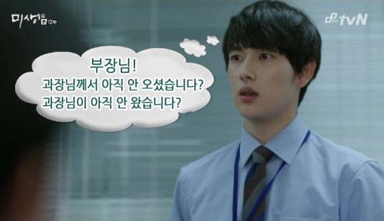 /사진= tvN '미생' 한 장면에 그림을 추가한 것.
