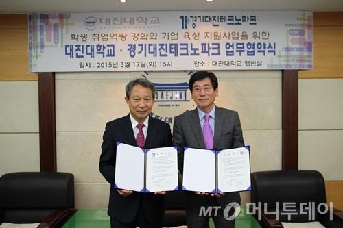 대진대-경기대진테크노파크, '취업역량 강화·기업 육성' 업무협약