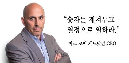 """'제2의 아마존' 제트닷컴 CEO 조언 """"숫자는 제쳐둬라"""""""