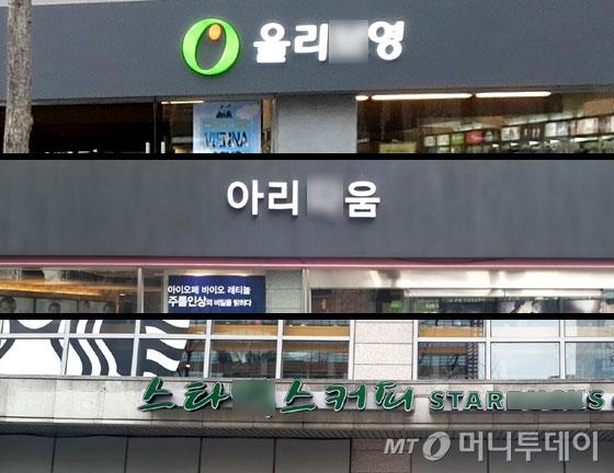 서울 광화문 '한글가온길'에서 만난 간판들. 다른 지점과 달리 한글을 우선 표기해 눈길을 끕니다.
