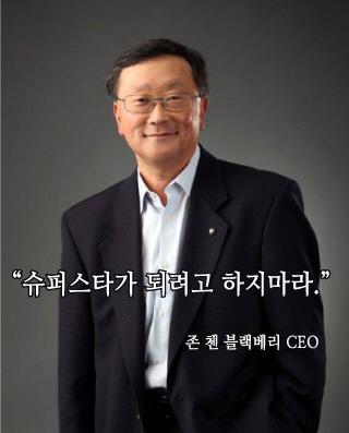 """'위기극복 전문가' 존 첸 """"슈퍼스타 되려 하지마라"""""""