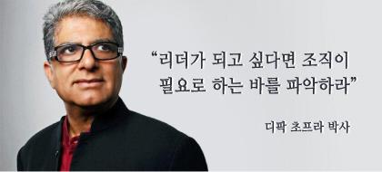 '오프라 윈프리' 스승이 말하는 '리더가 되는 7가지 비결'