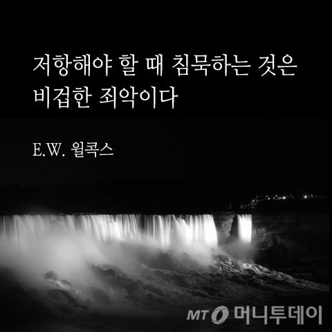 [라온힐조] 침묵도 죄악이다