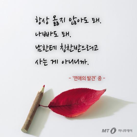 [라온힐조] '타인의 시선에서 자유로워지기'