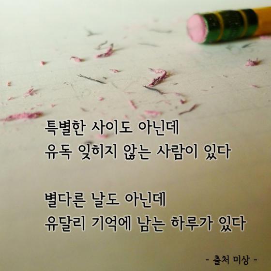 [라온힐조] '유달리 기억에 남는 하루란…'