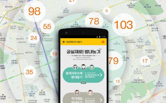 부동산 앱인 직방은 임차인들이 이용할 수 있는 '공실제로 방 내놓기' 서비스를 시작했다.