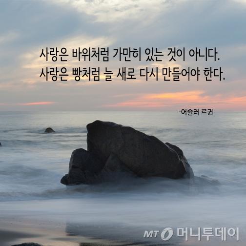 [라온힐조] 바위같은 사랑과 빵같은 사랑