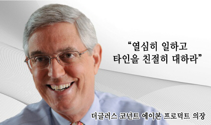 CEO를 감명시킨 美 코미디언의 조언