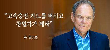 """미래학자, """"회사 내 승진 포기하고 창업하라"""""""