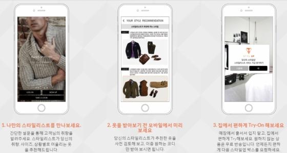 스타일업 앱 서비스 화면/사진=오이스터베이 제공