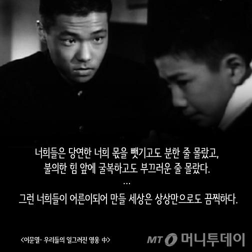 [라온힐조] 우리가 만든 '일그러진 영웅'